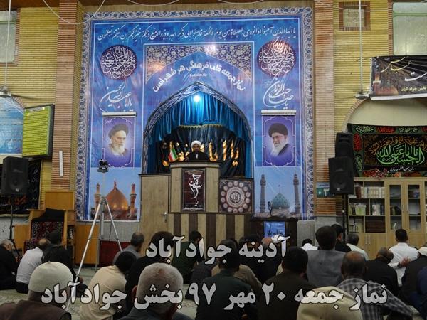 نماز جمعه 20 مهر 97