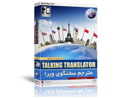 مترجم سخنگوی ویرا