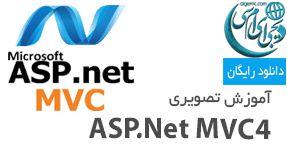 فیلم آموزشی ASP.Net MVC4