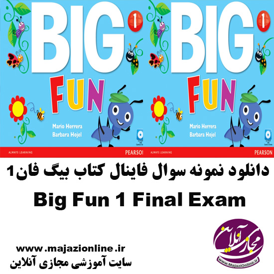 دانلود نمونه سوال فاینال کتاب بیگ فان1 Big Fun 1 Final Exam