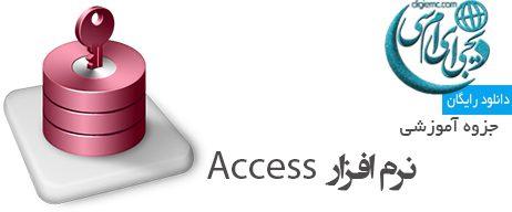 آموزش نرم افزار Microsoft Access