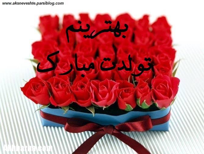 http://cdn.persiangig.com/preview/VpUDNVwhhR/large/aks-tavalodet-mubarak-14.jpg