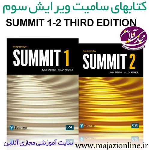 SUMMIT 1-2 THIRD EDITION کتابهای سامیت ویرایش سوم