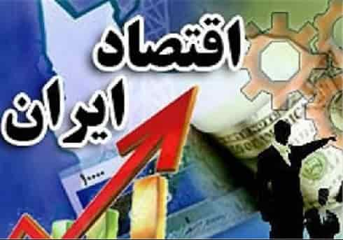 اقتصاد-ایران-