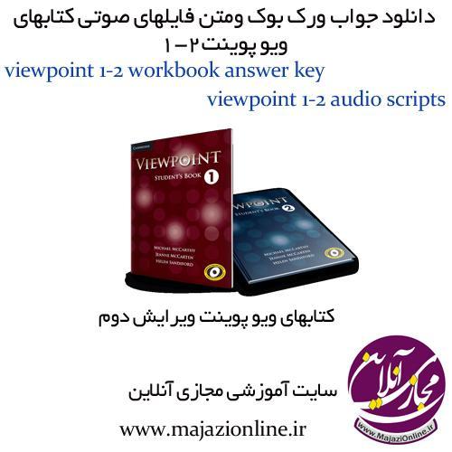 دانلود جواب ورک بوک ومتن فایلهای صوتی کتابهای ویو پوینت1-2