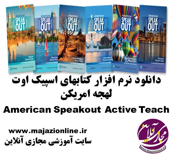 دانلود نرم افزار کتابهای اسپیک اوت لهجه امریکن American Speakout Active Teach