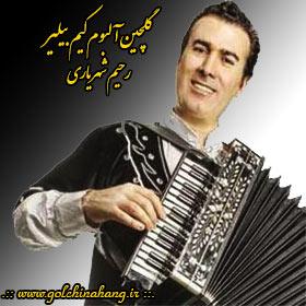 دانلود آهنگ زیبای قارا گوز از رحیم شهریاری