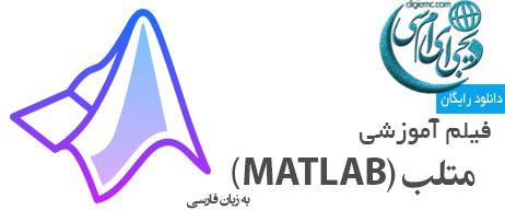 فیلم آموزشی نرم افزار متلب Matlab