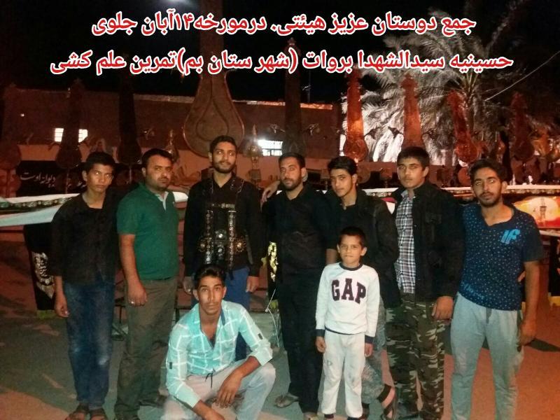 جمع دستان هیئتی در حسینیه سیدالشهدا بروات مرحوم برقی اربعین حسینی شهر ستان بم