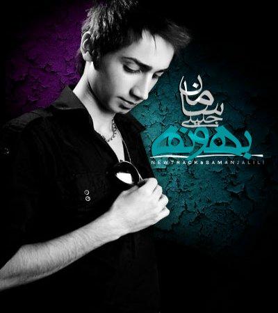Saman Jalili - Bahooneh