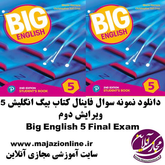 دانلود نمونه سوال فاینال کتاب بیگ انگلیش 5 ویرایش دومBig English 5 Final Exam