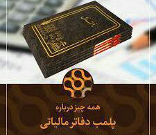 مدارک لازم برای تهیه اظهارنامه مالیاتی