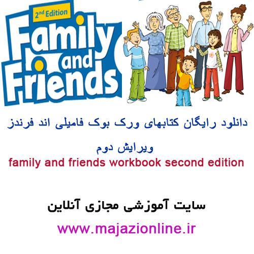 دانلود رایگان کتابهای ورک بوک فامیلی اند فرندز ویرایش دوم- family and friends workbook second edition