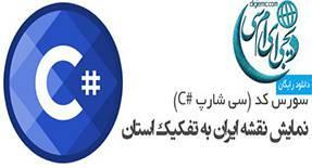 سورس کد نمایش نقشه ایران با سی شارپ