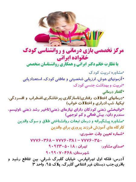روان شناس خوب در تهران پارس