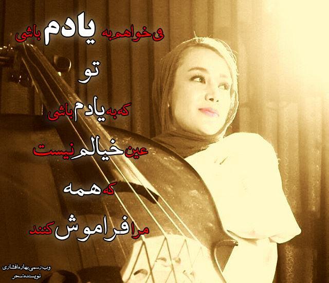 پوستر بهاره افشاری-شهریور94