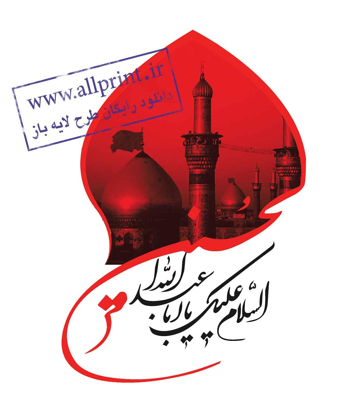 طرح السلام علیک یا اباعبدالله الحسین