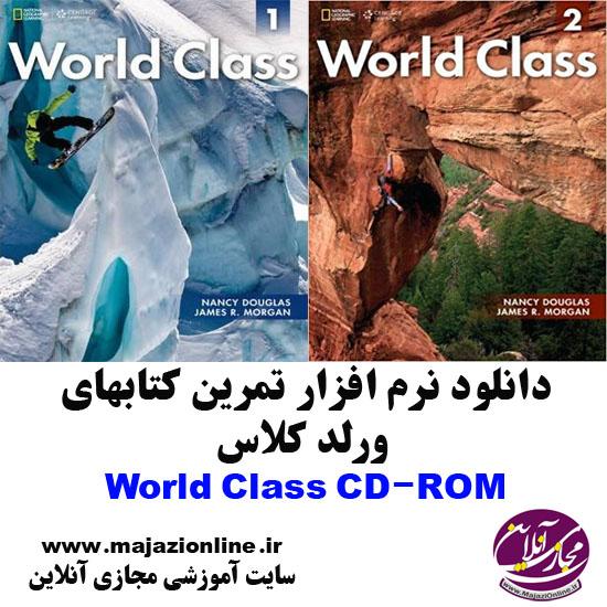 دانلود نرم افزار تمرین کتابهای ورلد کلاس World Class CD-ROM