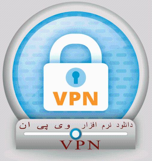نرم افزار  vpn