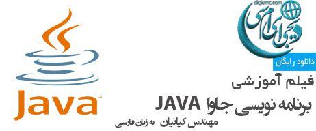 فیلم آموزشی برنامه نویسی جاوا به زبان فارسی