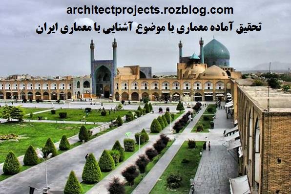 آشنایی با معماری ایران,تحقیق آشنایی با معماری ایران,سبک های معماری ایرانی,سبک های معماری ایرانی