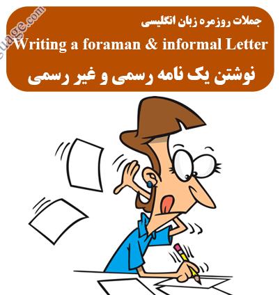 عبارات رایج در نامه های رسمی و غیر رسمی انگلیسی Writing a formal & informal letter