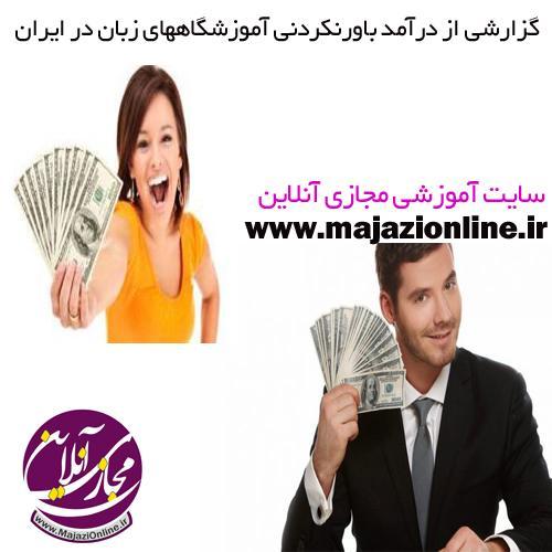 گزارشی از درآمد باورنکردنی آموزشگاههای زبان در ایران
