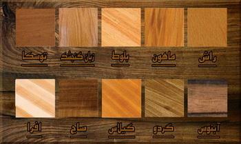 صنایع دستی چوبی بلوط - اطلاعات درمورد انواع چوبچوب های رایج در صنعت چوب که بعضا در منبت کاری هم از آنها استفاده می شود،  عبارتند از :