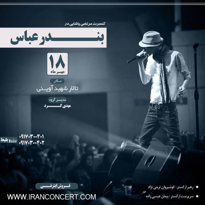 کنسرت مرتضی پاشایی در بندرعباس-18مهر