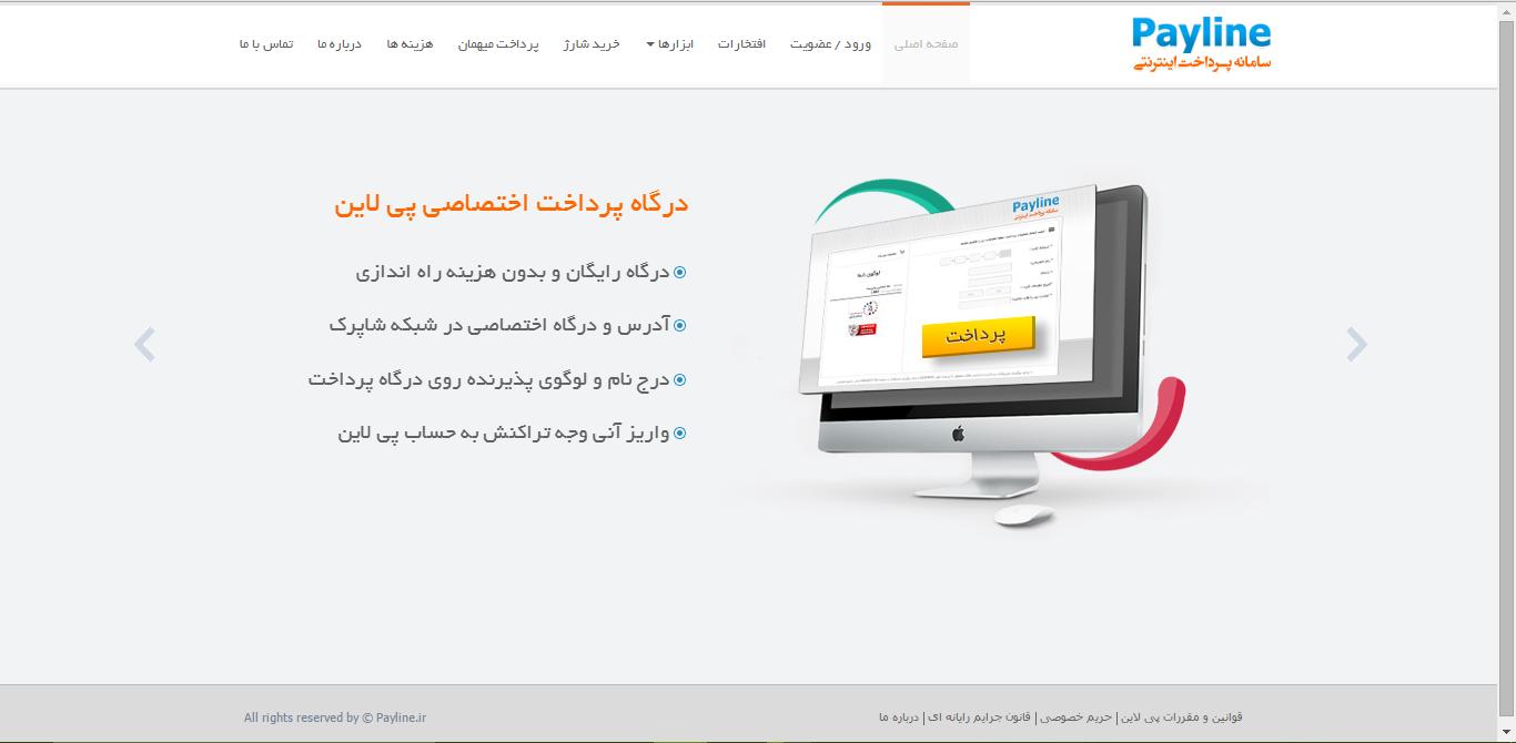 افزودن درگاه اینترنتی بانک