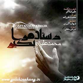دستان مرا بگیر-محمد علیزاده