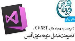دانلود کامپوننت منوی آفیس در C#.NET