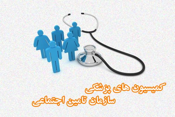 مرجع تعیین نوع ودرصد از کارافتادگی کمیسیون پزشکی است