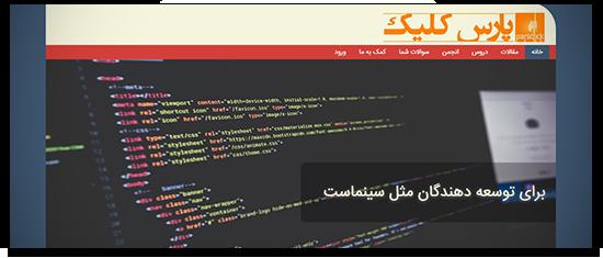 معرفی وب سایت آموزش HTML