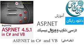 آموزش ASP.NET در سی شارپ و ویژوال