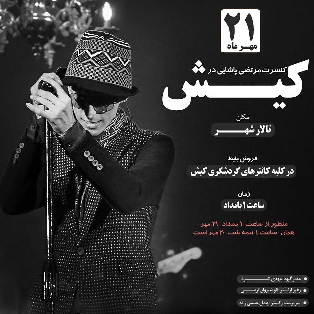 کنسرت مرتضی پاشایی در کیش-21مهر93