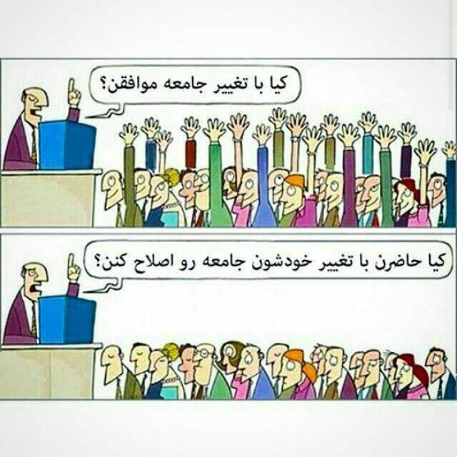 ما و جامعه