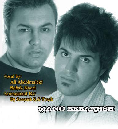 Mano Bebakhsh