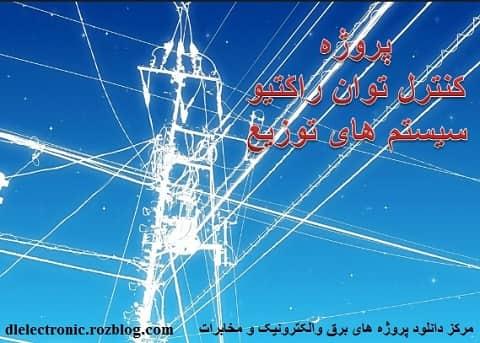 پروژه کنترل توان راکتیو,مقاله در مورد کنترل توان راکتیو,کنترل توان راکتیو چیست؟,پروژه درس کنترل توان راکتیو