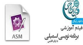 فیلم آموزشی برنامه نویسی اسمبلی به فارسی