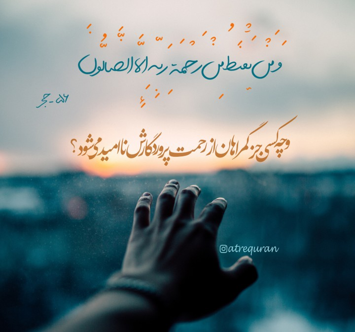 و چه کسی جز گمراهان از رحمت خدا ناامید میشود؟