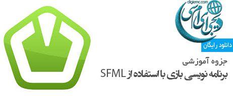 آموزش برنامه نویسی بازی با استفاده از SFML