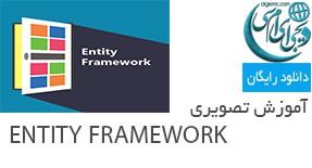 دانلود تصویری آموزش Entity Framework