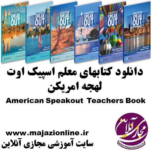 دانلود کتابهای معلم اسپیک اوت لهجه امریکنAmerican Speakout Teachers Book