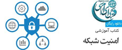 جزوه امنیت شبکه Network Security
