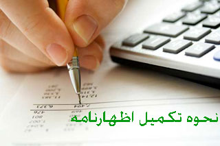 تغییرات ایجاد شده در اظهارنامه مالیاتی سال ۹۶