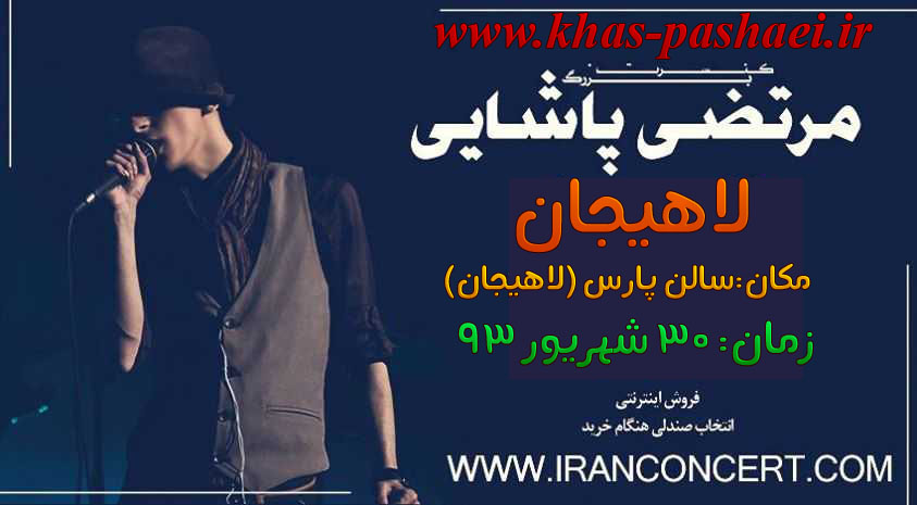 کنسرت مرتضی پاشایی درلاهیجان-30شهریور93