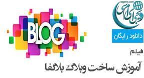 دانلود فیلم آموزش ساخت وبلاگ بلاگفا