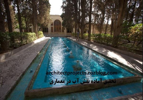 تحقیق آماده معماری با موضوع آب در معماری ایران زمین,رابطه آب و معماری,نقش آب در معماری,تحقیق نقش آب در معماری