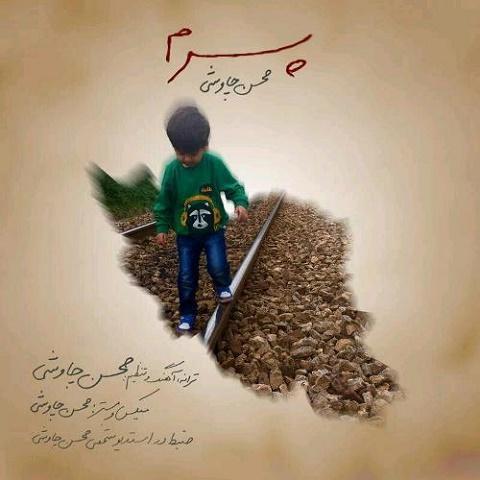 دانلود آهنگ جدید محسن چاووشی به نام پسرم